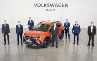 Volkswagen T-Roc никогда не приедет в Россию. Началось производство кроссовера Taos.